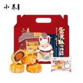 小养蛋黄酥礼盒(红豆味)600克/盒【新品上市】