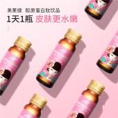 美莱健胶原蛋白液饮品小分子肽正品液态饮美容养颜成人女性【新品上市】