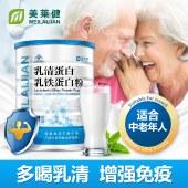 美莱健乳铁蛋白粉蛋白营养粉中老年蛋白质粉增强升级免疫力【新品上市】