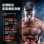 美莱健乳清蛋白增肌粉健身男营养瘦人增重增肥增肌蛋白质粉健肌粉