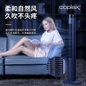 瑞士Coplax无叶塔扇电风扇家用无叶落地扇台式立式塔扇卧室静音智能电扇M5/M5 Pro