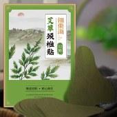 福东海艾草颈椎贴FDH1914