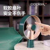 瑞士Coplax桌面设计风扇迷你小型静音办公室便携台式电扇家用空气循环电风扇A6