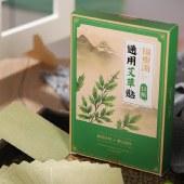 福东海通用艾草贴FDH1916【新品上市】