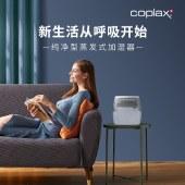 瑞士Coplax纯净式加湿器空气家用静音卧室孕妇婴儿小型上加水空调房无雾增湿器ALE-01W