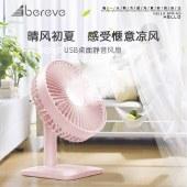 艾贝丽电风扇USB台式充电小型家用办公用台扇台式电扇立式风扇N11【新品上市】