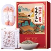 福东海老北京足贴FDH1915【新品上市】