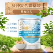 美莱健高蛋白营养粉复合氨基酸蛋白质粉中老年儿童营养品