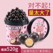 健德桶装麦丽素520g/罐 黑巧克力休闲零食可口小吃下午茶【新品上市】