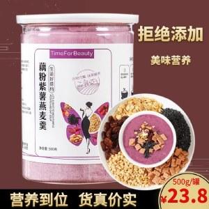 藕粉紫薯燕麦羹 紫薯米糊推荐 宝宝营养早餐速食食谱 牛奶燕麦粥 膳食纤维