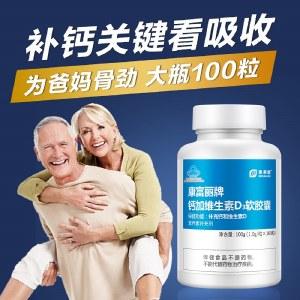 美莱健钙加维生素D3软胶囊补钙成人钙片中老年碳酸钙女性液体钙