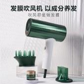素士发膜电吹风胶原蛋白护发家用大功率风筒负离子吹风机吹风筒墨绿色套装版HMH001