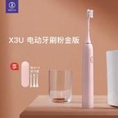 素士声波电动牙刷情侣成人美白声波美白清洁震动牙刷X3U