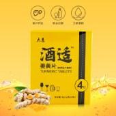 酒适姜黄片