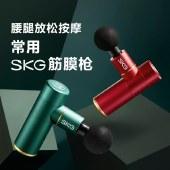 SKG筋膜枪按摩器肌肉放松器筋摩枪经膜全身按摩仪器充电便携续航长静音Mini筋膜枪F3