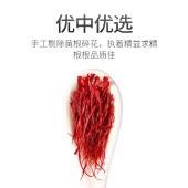 杞里香藏红花1g西藏泡水喝中药材QLX049