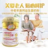 惠民中老年高钙益生菌奶粉含铁锌硒无蔗糖适合中年人群800gHM006
