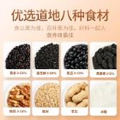 杞里香黑芝麻核桃粉300g黑豆代餐粉熟即食五谷杂粮冲饮营养早餐QLX020