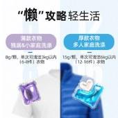 植护洗衣凝珠15g*40粒单袋装加香型清洁洗衣液便携装家用