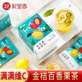 杞里香金桔百香果茶90g蜂蜜柠檬片花果茶包组合养生茶袋装QLX005
