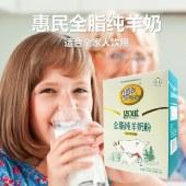 惠民全脂羊奶粉成人青少年学生中老年人全家营养无蔗糖400克HM011【新品上市】