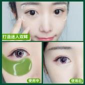 德德维芙绿豆眼膜20对胶原蛋白眼贴膜淡化黑眼圈