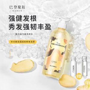 巴登魔瓶氨基酸生姜强根建发洗发水480ml