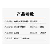 九阳  空气炸锅家用多功能3L大容量定时无油空气炸不沾易清洗薯条机 KL30-VF165
