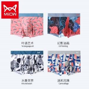 猫人男士冰丝薄无痕男内裤透气性感平角裤4条装MR8009-4