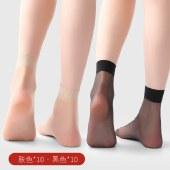 猫人20双装丝袜女薄款夏季防勾丝女袜水晶丝短袜肉色MR5011-20