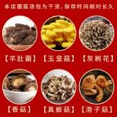 山义雨 娇颜汤30g克*5包 特产七彩菌煲汤食材野生菌菇干货 syy009