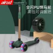 airud滑板车儿童滑板车3-12岁溜溜车可折叠宝宝男女小孩三轮单脚滑行车HB-ASH01