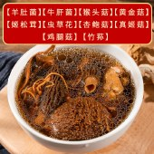 山义雨 蕴道汤100g克*1包 彩菌汤包羊肚菌云南特产野生菌菇包干货 syy010