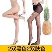 猫人4条装面膜袜加大码200斤丝袜防勾丝女士连裤袜MR5012-4