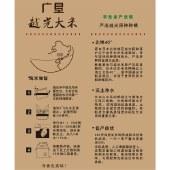 广垦越光米2.5kg