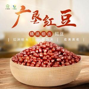 广垦红小豆400g