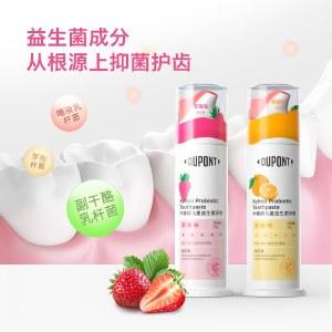 杜邦木糖醇儿童益生菌牙膏(礼盒装)90g/瓶儿童防蛀牙膏无防腐剂