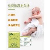 佳益丝竹本色手帕纸30包3层9片黑提袋JY6069-30包