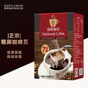 野鼬咖啡 正宗猫屎咖啡麝香猫精品挂耳黑咖啡10g*7包/盒