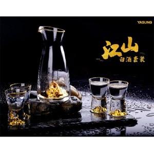白酒酒杯分酒器套装 玻璃倒酒酒盅礼盒 四海升平八方来财