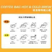 野鼬咖啡 精品袋泡冷萃挂耳咖啡黑咖啡粉现磨美式随心装 6杯装