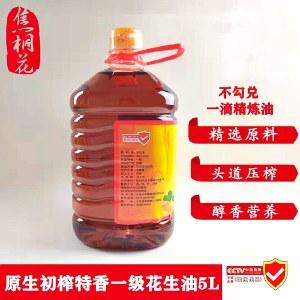 焦桐花一级压榨纯正花生油 5L/桶 原生压榨 头道压榨