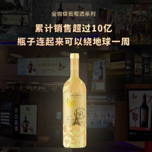 金蝴蝶红模干红葡萄酒