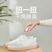 杜邦抑菌除臭鞋球4颗装除臭鞋球鞋袜除味鞋柜去异味DB001