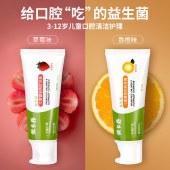 优卡丹儿童健齿防蛀牙膏 草莓 甜橙