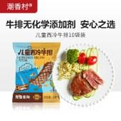 潮香村儿童西冷整切牛排冷冻半成品套餐10片130g*10