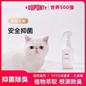 杜邦宠物除臭喷雾210ml宠物除臭剂室内去味猫咪猫砂狗尿除味剂