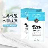 泰国Vlanse 葳兰氏牛奶美肌面膜女滋润嫩滑肌肤深层补水保湿提亮肤色10片装