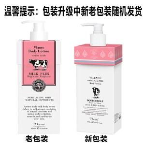 vlanse氨基酸牛奶身体乳女滋润全身补水持久保湿紧致改善肌肤