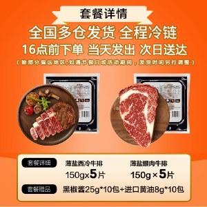 潮香村薄盐西冷眼肉牛排10片组合装183g*10